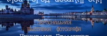 Мой город – Йошкар-Ола