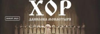 Хор Свято-Данилова монастыря