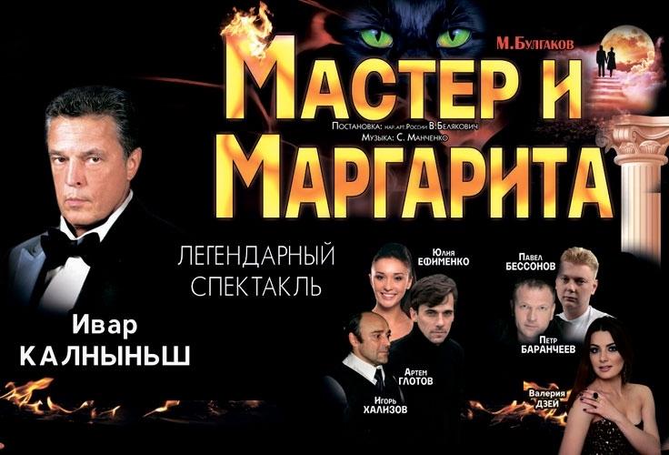 Билеты на спектакль мастер и маргарита в омске афиша концертов россошь