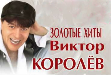 Виктор Королёв