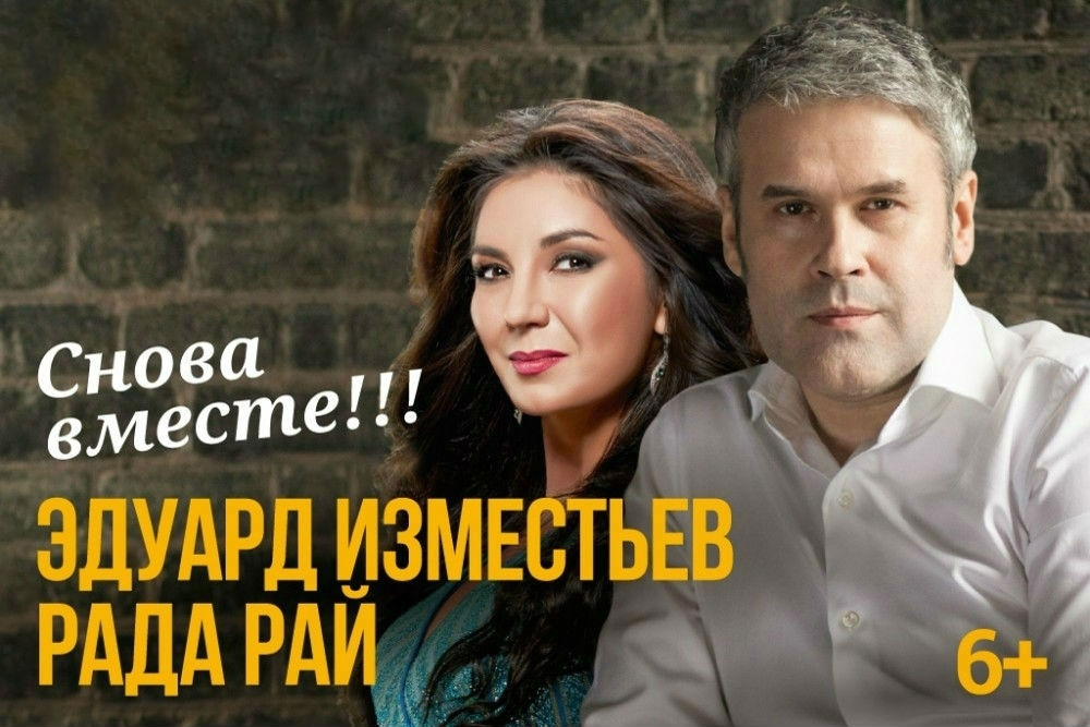 Купить билет на концерт рады рай афиша москва концерты 2015 рок