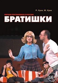 Братишки   Театр Глобус