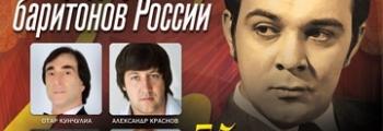Парад лучших баритонов России
