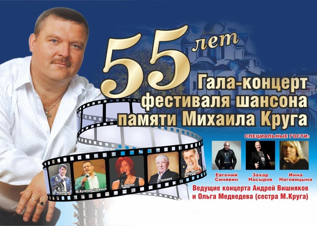 Купить билет на фестиваль шансона афиша театров иваново на июль 2017