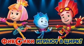 ФИКСИКИ ИГРАЮТ В ЦИРК | Новогоднее фикси шоу