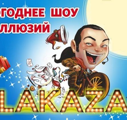AlaKaZam | Новогоднее иллюзионное шоу