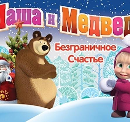 Новогодние приключения Маши и медведя