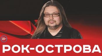 РОК-ОСТРОВА