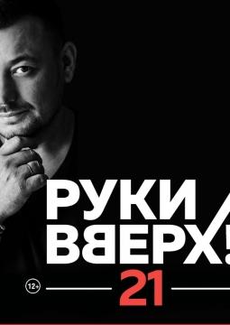 афиша театров хабаровск на январь 2017