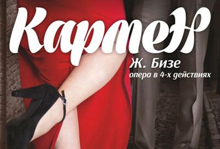 КАРМЕН | опера