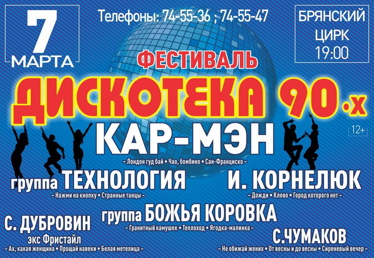 ДИСКОТЕКА 90-х