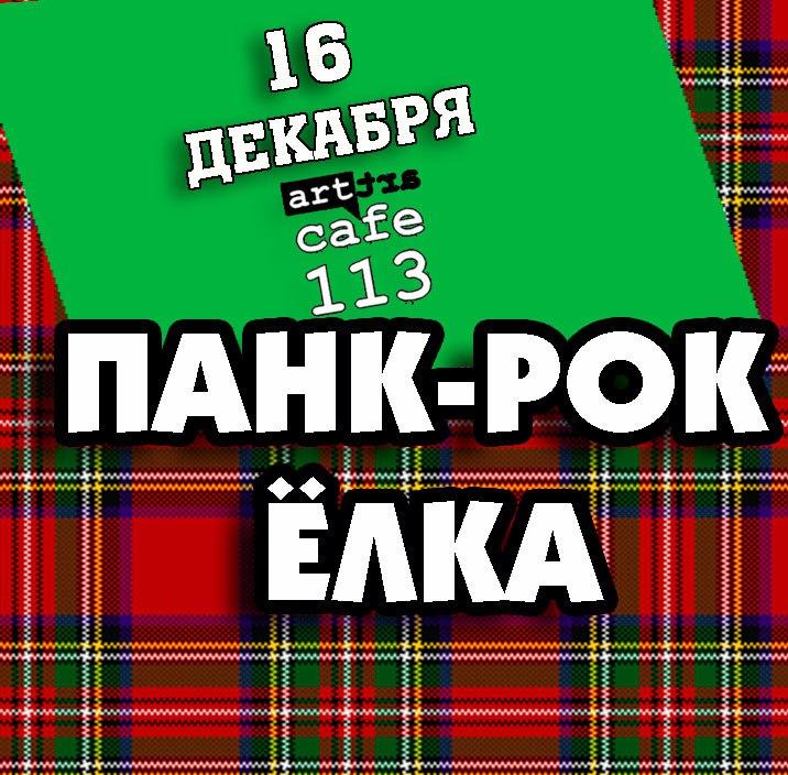 ПАНК-РОК ЁЛКА