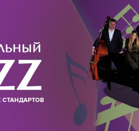 Реальный джаз