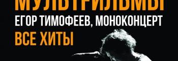 Егор Тимофеев | МультFильмы