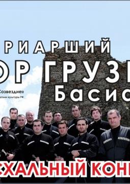 Хор Грузинского Патриархата Basiani