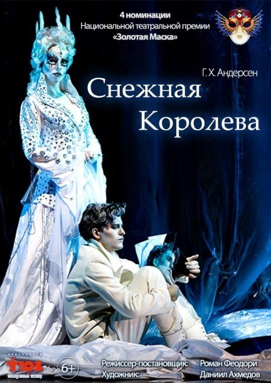 Детские спектакли красноярск афиша на театр им щепкина белгород афиша на апрель 2017