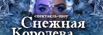 Снежная Королева - новая история