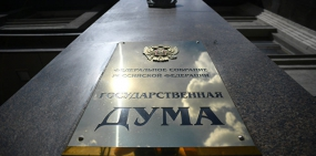 В Госдуме предложили ввести в УК понятие
