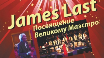 Оркестра Джеймса Ласта