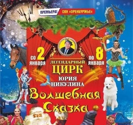 Волшебная сказка   Цирк Юрия Никулина