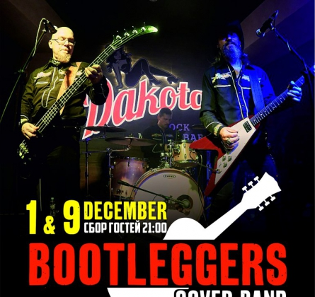 BOOTLEGGERS | Дакота