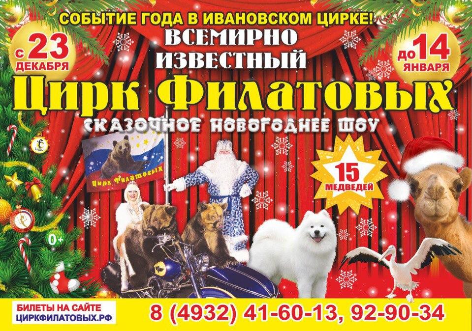 Билеты в цирк иваново купить яндекс сдать билеты в кино