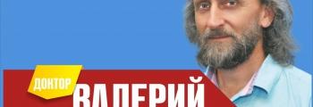 Семинар Азбука Здоровья   В. Синельников