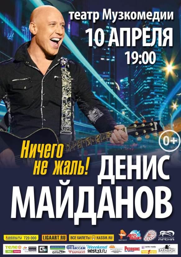 Театр музкомедии барнаул афиша на февраль купить билеты на представление в цирке
