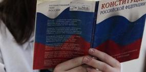 В России отмечают День Конституции