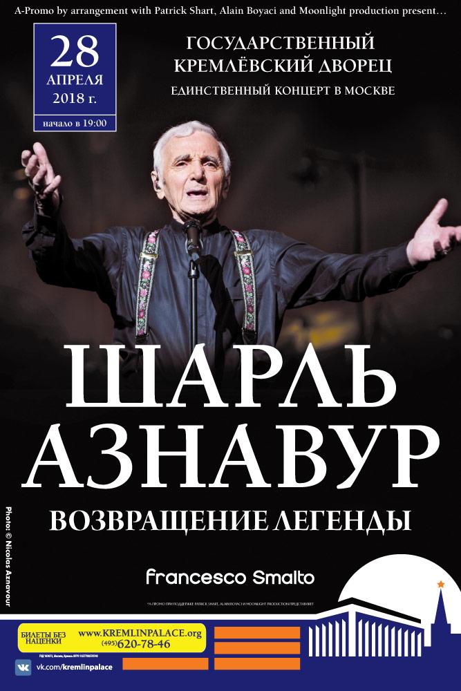 Шарль азнавур концерт билеты детское кино в спб афиша