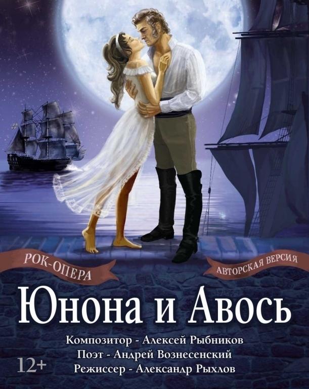 Юнона и Авось   Театр Алексея Рыбникова