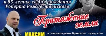 Максим Дегтерев