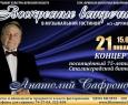 Анатолий Сафронов | 75 лет Сталинградской битве