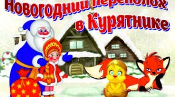 Новогодний переполох в Курятнике