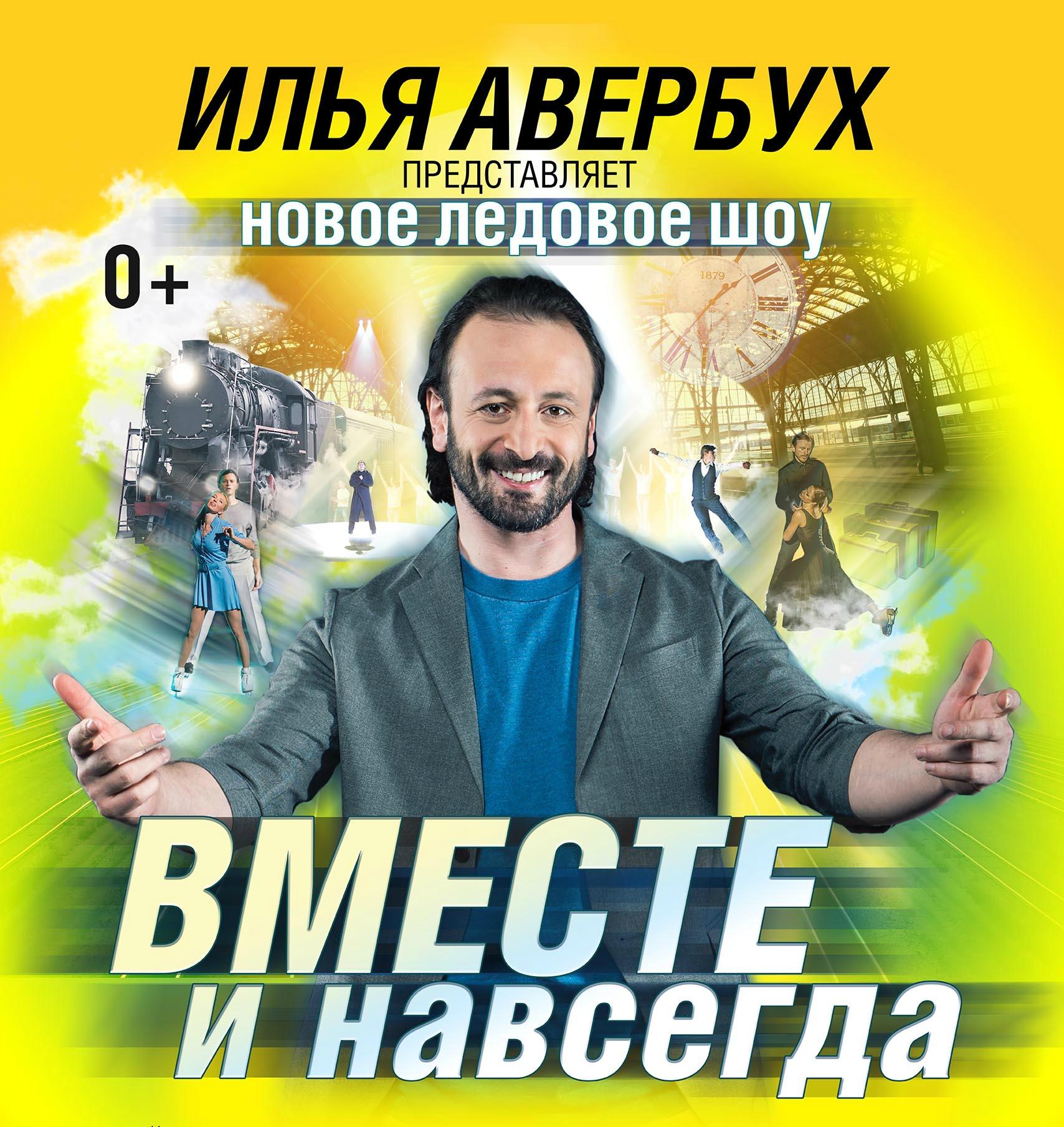 Ледовое шоу ильи авербуха 2017 в сочи купить билет спектакли в москве афиша на июль