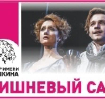 Вишневый сад | Театр им. А. С. Пушкина