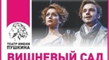 Вишневый сад   Театр им. А. С. Пушкина