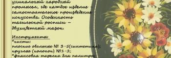 ТАГИЛЬСКИЙ БУКЕТ | мастер-класс