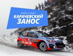 """II этап гонок """"Карачевский занос"""" ожидает 100 гонщиков"""