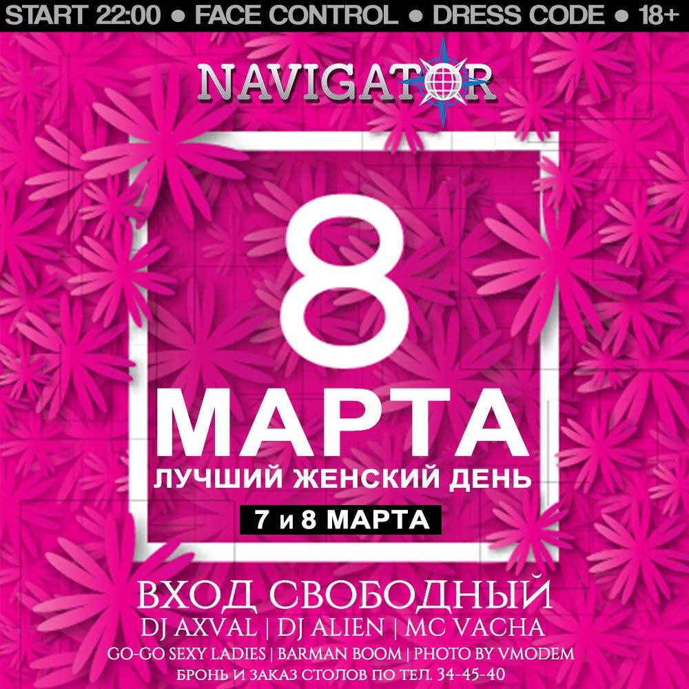 8 март ночной клуб ночные клубы взлетка красноярск