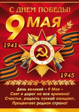 9 мая   Брянск