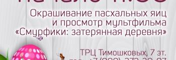 Детский кулинарный мастер-класс | CINEMA CLUB