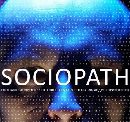 Sociopath | Гамлет