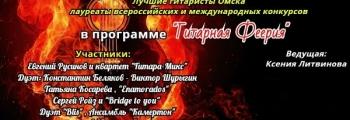 VIII Фестиваль ГИТАРА В ОМСКЕ