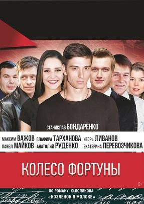 Козленок в молоке спектакль купить билет афиша музыкального театра симферополь на сентябрь 2016