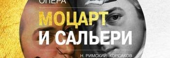 Моцарт и Сальери | Новосибирский театр оперы и балета