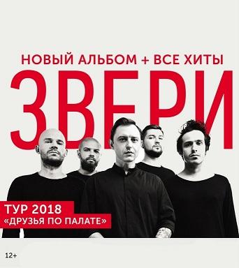 Киров концерт билеты концерт бутырка в москве билеты