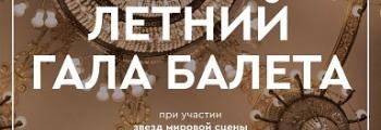 Летний Гала-концерт к 200-летию Мариуса Петипа
