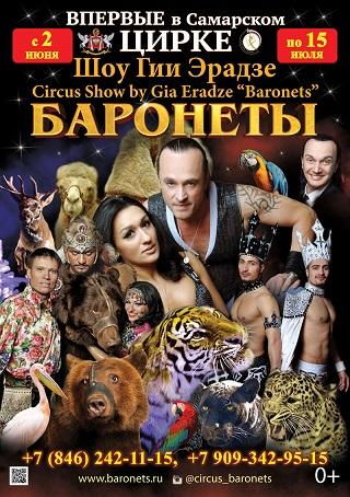 Цирк самара где купить билет программа афиша кино