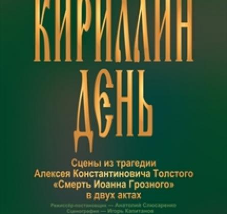 Кириллин день